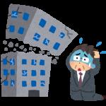 黒字倒産→資金ショートの恐怖知ってますか?