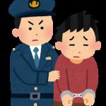 警察に捕まるところでした!!危なっ!!■