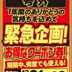 【ヤマダ】クーポン使ってお得に仕入れできる!?